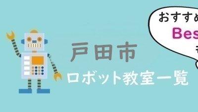 戸田市 おすすめロボット教室