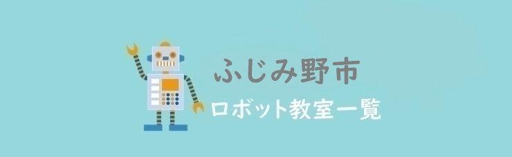 ふじみ野市 おすすめロボット教室