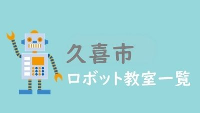 久喜市 おすすめロボット教室