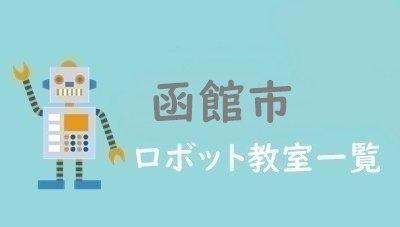 函館市 おすすめロボット教室