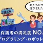 保護者が選ぶロボット教室