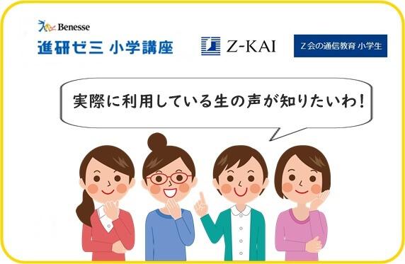 進研ゼミZ会口コミ