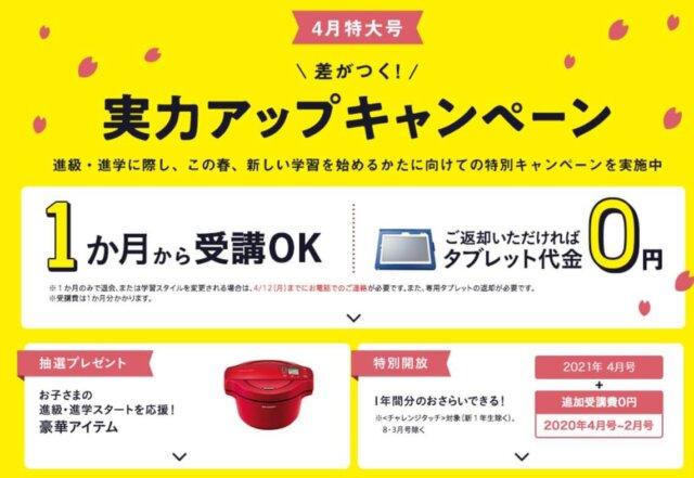 進研ゼミキャンペーン