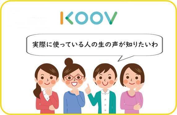KOOVの口コミ