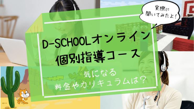 D-SCHOOLオンライン個別指導コース