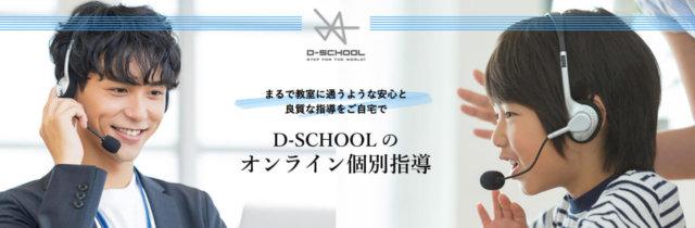 D-SCHOOLオンライン個別指導