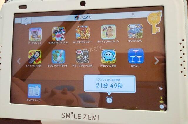 スマイルゼミアプリ