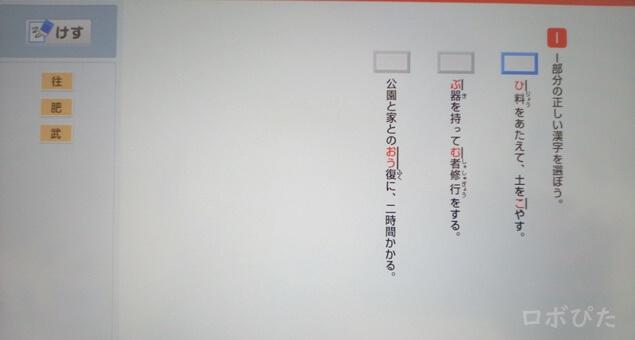 漢字チャレンジタッチ