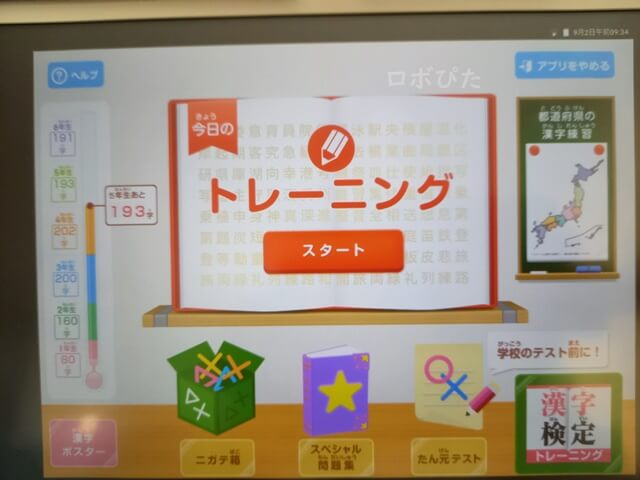 漢字アプリ進研ゼミ