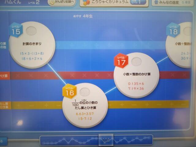 計算アプリ