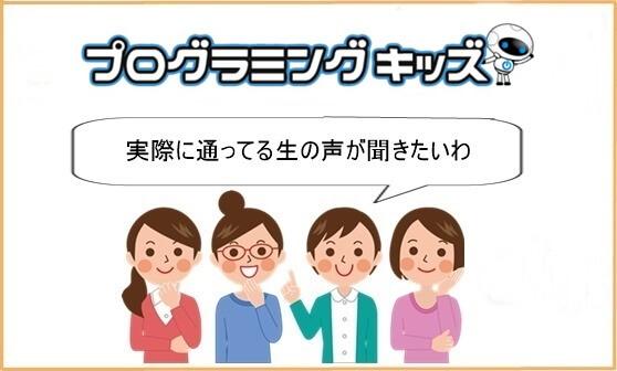 口コミ プログラミングキッズオンライン