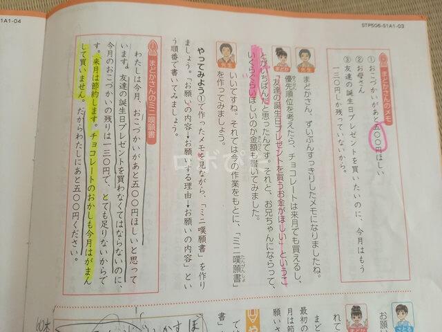 Z会作文テキスト