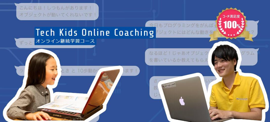 テックキッズオンラインコーチング