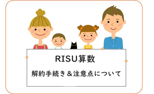RISU算数解約