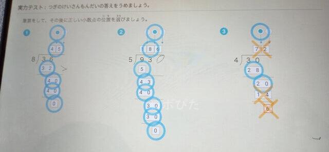 RISU算数自動採点