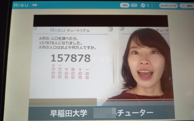 RISU算数動画解説