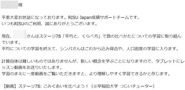RISU算数メールサポート