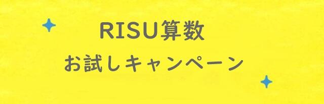 RISU算数のお試し