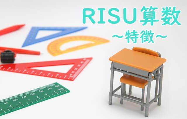 RISU算数特徴