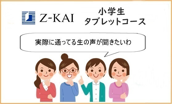 口コミZ会タブレットコース