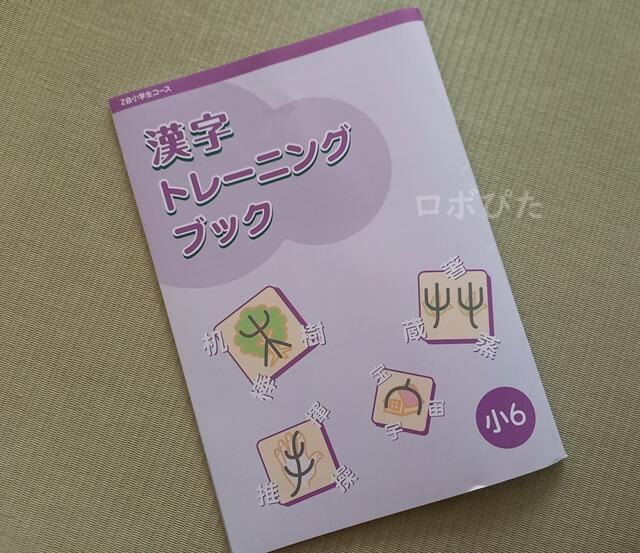 Z会タブレット漢字トレーニングブック