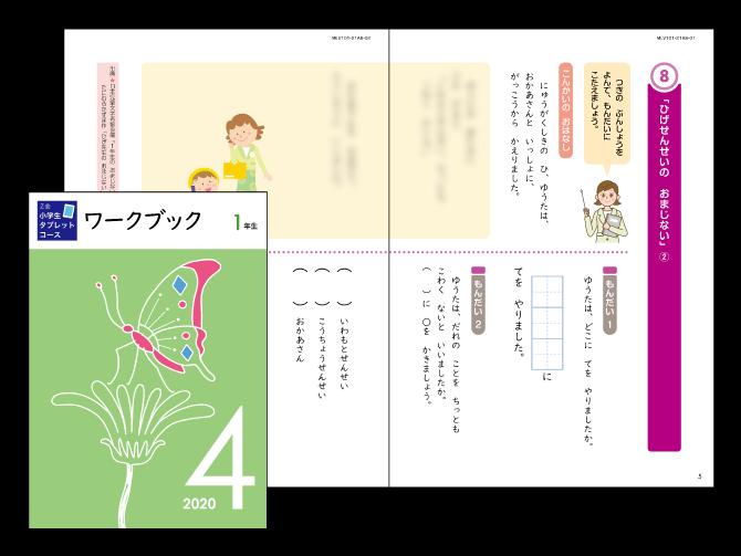 Z会タブレット紙教材