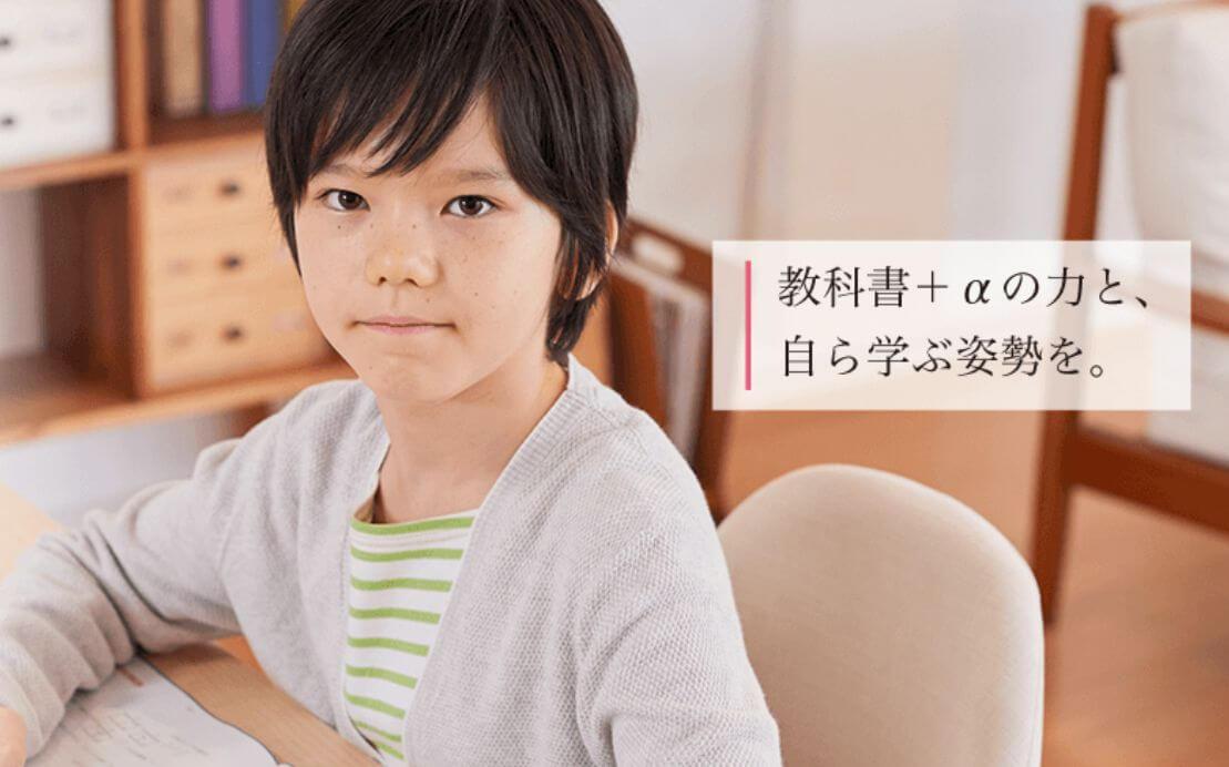 Z会小学生