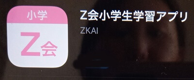 Z会アプリ小学生