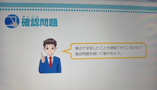 Z会タブレット小学生
