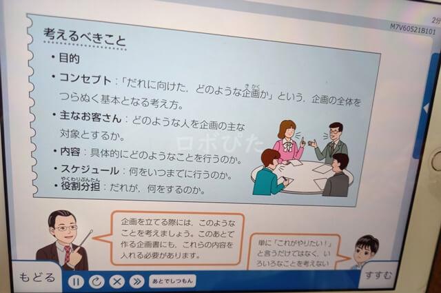 Z会小学生総合学習