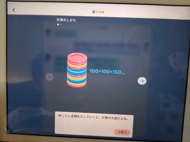 Z会小学生プログラミング