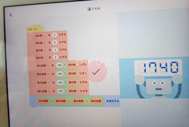 Z会タブレット小学生プログラミング