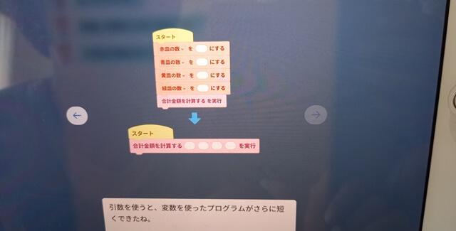 Z会タブレット小学