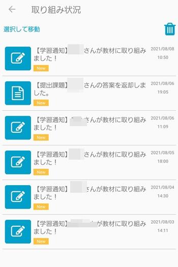 Z会保護者用アプリ