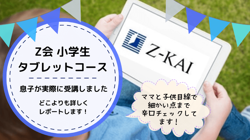 Z会タブレット小学生口コミ